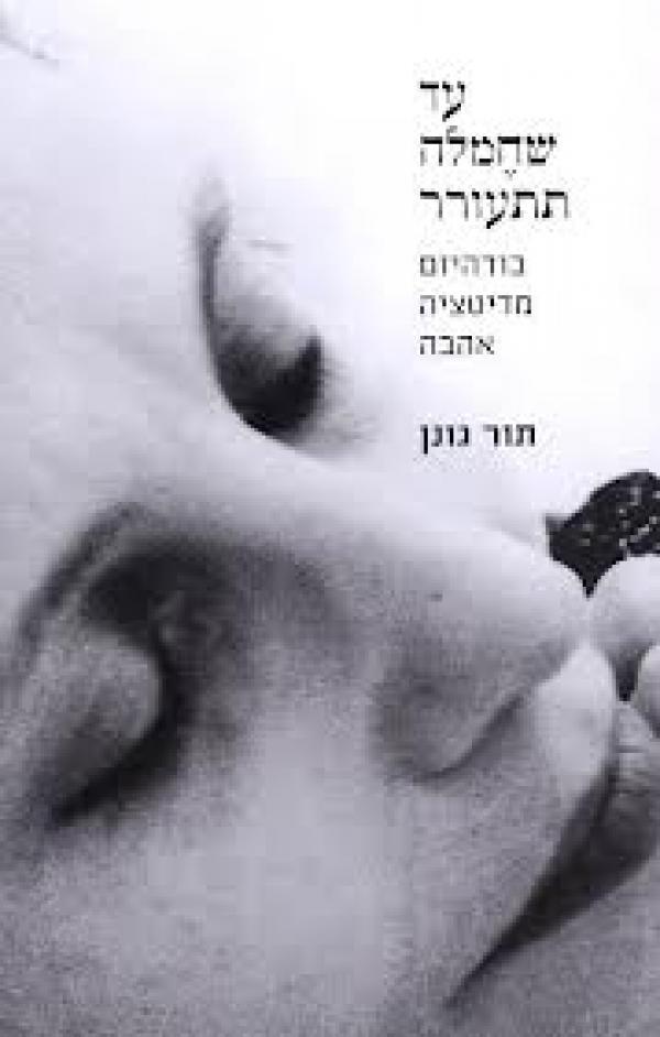 עד שחמלה תתעורר : בודהיזם מדיטציה אהבה - תור גונן