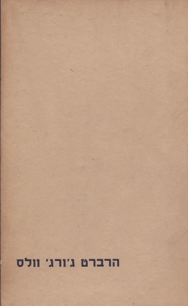 כתבי הרברט ג'ורג' וולס - מכונת הזמן, + סיפורים נוספים - הרברט ג'ורג' וולס