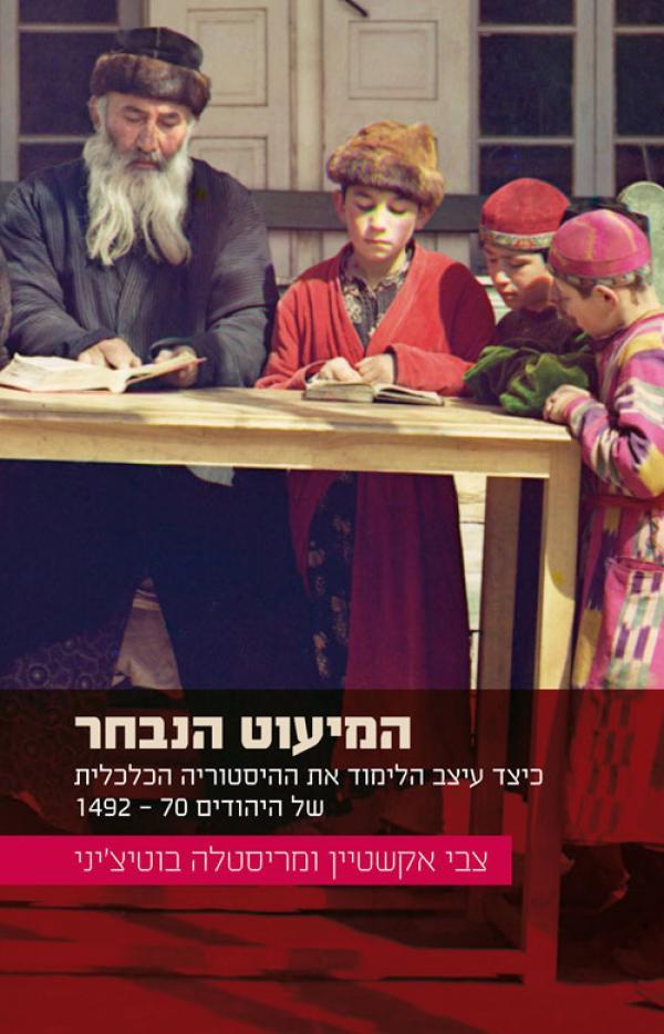 המיעוט הנבחר  - כיצד עיצב הלימוד את ההיסטוריה הכלכלית של היהודים 1492-70 - צבי אקשטיין