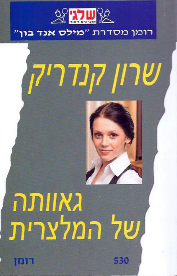 גאוותה של המלצרית - שרון קנדריק