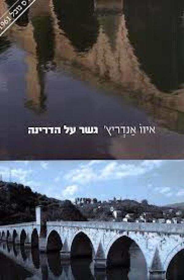 גשר על הדרינה - איוו אנדריץ'