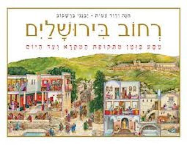 רחוב בירושלים - מסע בזמן מתקופת המקרא ועד היום - חנה עמית