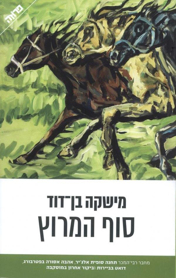 סוף המרוץ - גן, זן ואמנות הרכיבה - מישקה בן-דוד