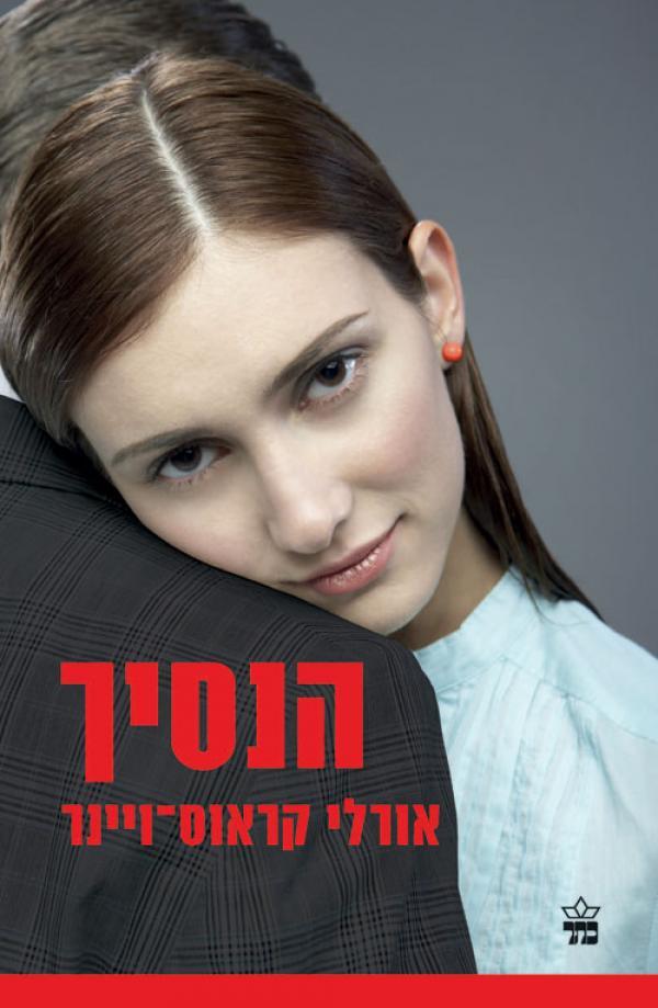 הנסיך - רומן מתח - אורלי קראוס-ויינר