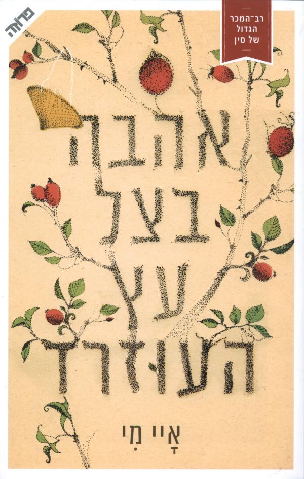 אהבה בצל עץ העוזרד  - סיפור אהבה - איי מי