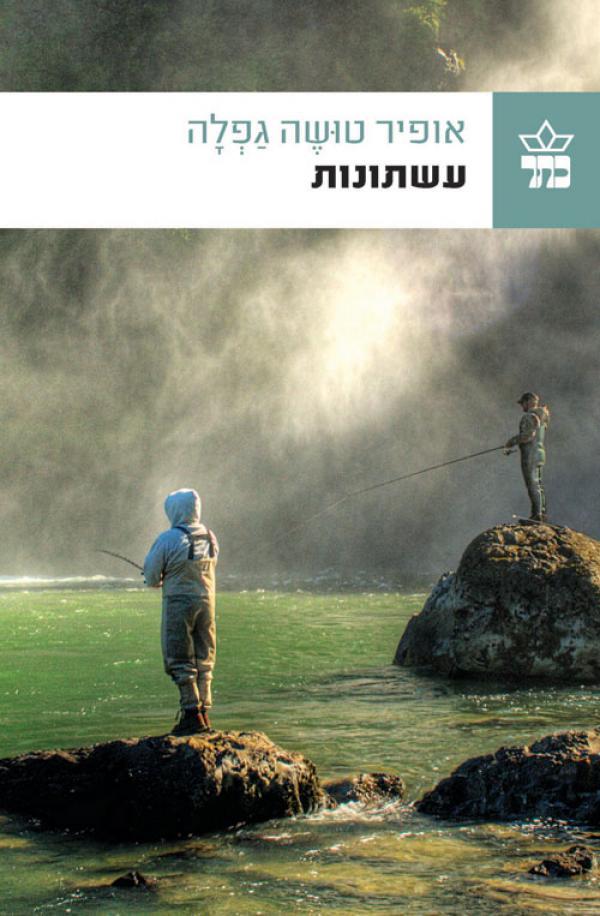 עשתונות - ספר האי סדר - אופיר טושה גפלה