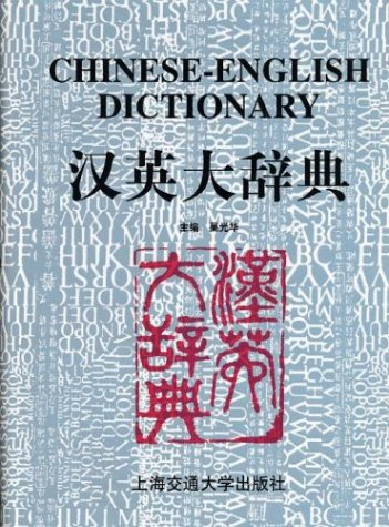 "Chinese-English Dictionary (2 Volumes) <g:plusone href=""http://www.books-by-isbn.com/7-313/7313011628-Chinese-English-Dictionary-2-Volumes-Shanghai-Jiao-Tong-University-Press-7-313-01162-8.html"" count=""false""></g:plusone> / Shanghai Jiao Tong University Press"