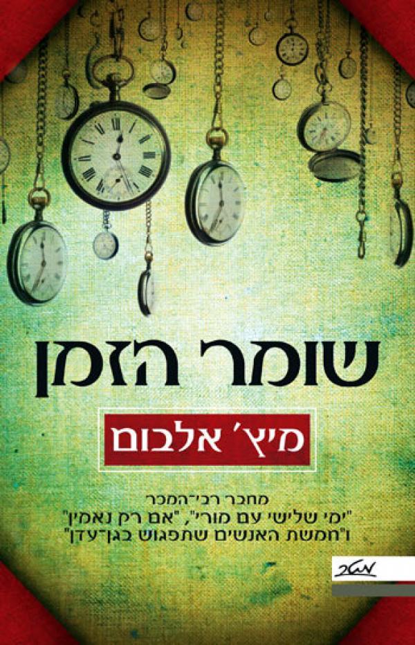 שומר הזמן  - סיפורו של האדם הראשון שמנה את השעות - מיץ' אלבום