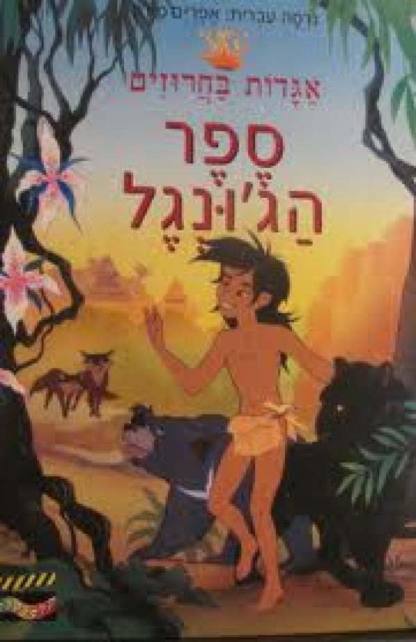 אגדות בחרוזים-ספר הג`ונגל - אפרים מתרגם סידון