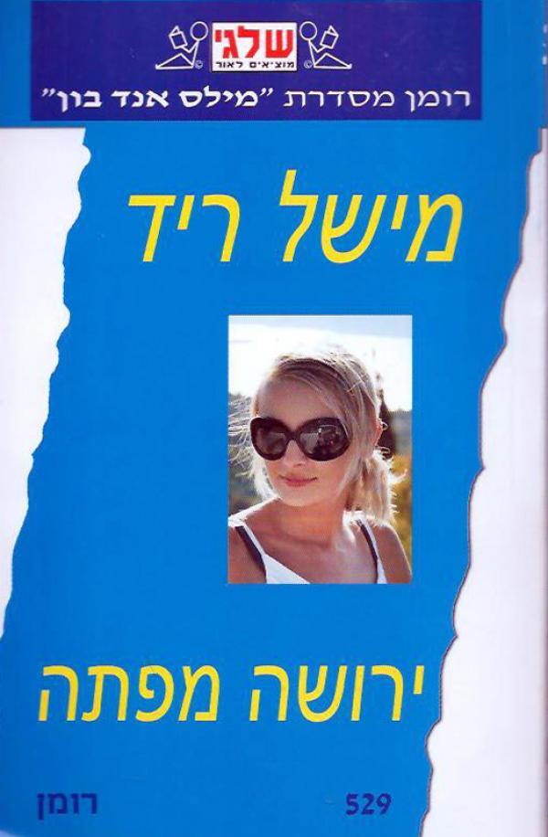 ירושה מפתה - מישל ריד