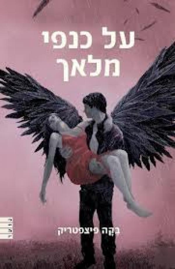 על כנפי מלאך - בקה פיצפטריק