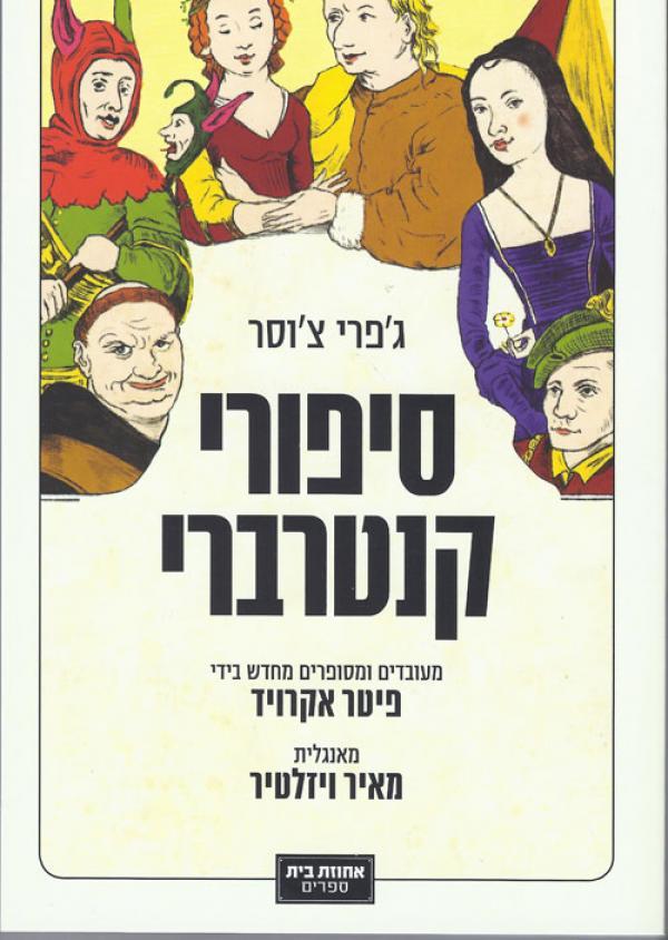 סיפורי קנטרברי - מחודש - מעובדים ומסופרים מחדש בידי פיטר אקרויד - ג'פרי צ'וסר