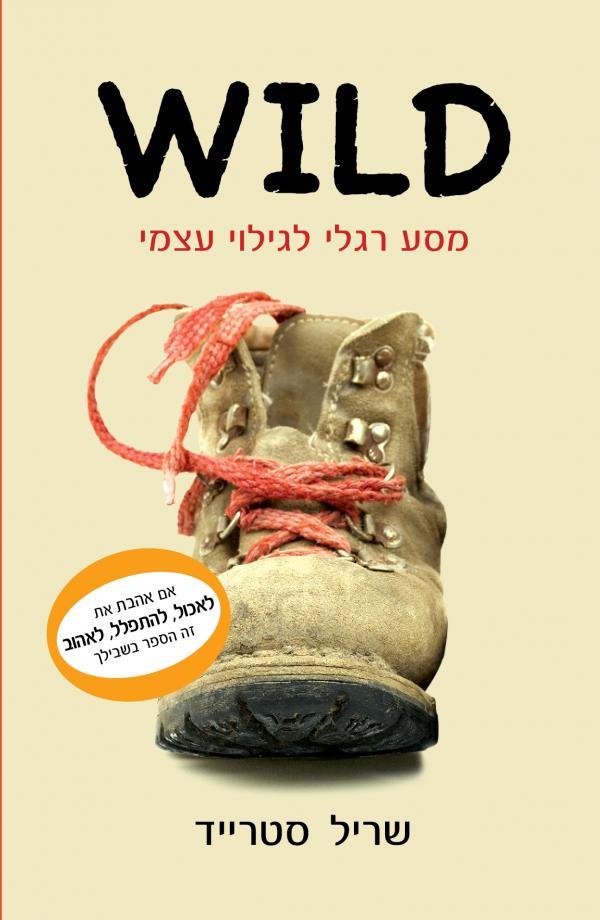 WILD  - מסע רגלי לגילוי עצמי - שריל סטרייד