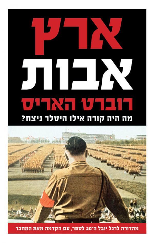 ארץ אבות - מהדורה מחודשת - מה היה קורה אילו היטלר ניצח? - רוברט האריס