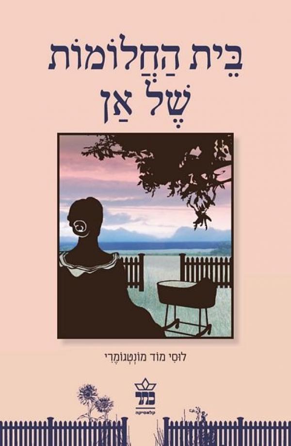 בית החלומות של אן (מהדורה חדשה) - לוסי מוד מונטגומרי