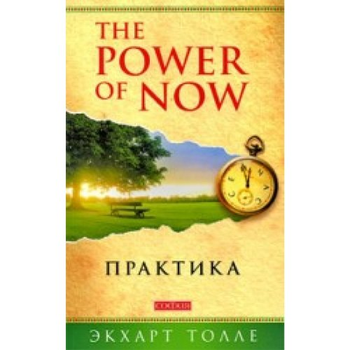 "The Power of Now: Praktika <g:plusone href=""http://www.books-by-isbn.com/5-912509/5912509028-The-Power-of-Now-Praktika-E-Tolle-5-912509-02-8.html"" count=""false""></g:plusone> /"