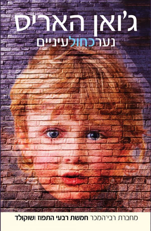 נער כחול עיניים - ג'ואן האריס