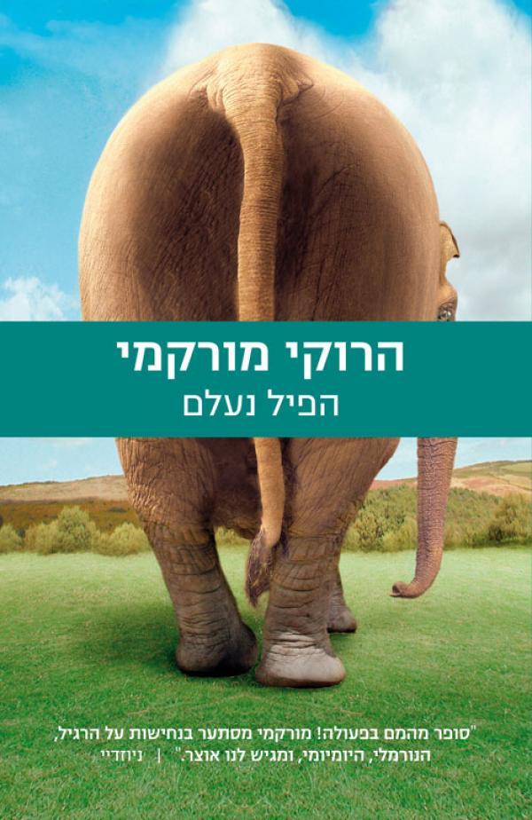הפיל נעלם - מהדורת 2013 - הרוקי מורקמי