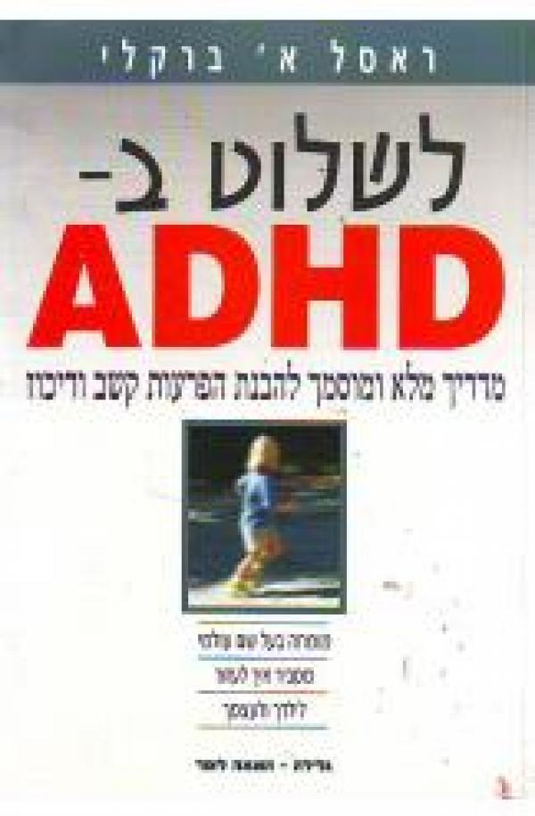 לשלוט ב-ADHD  (מהדורת 1997) - מדריך מלא ומוסמך להבנת הפרעות קשר וריכוז - ראסל א' ברקלי