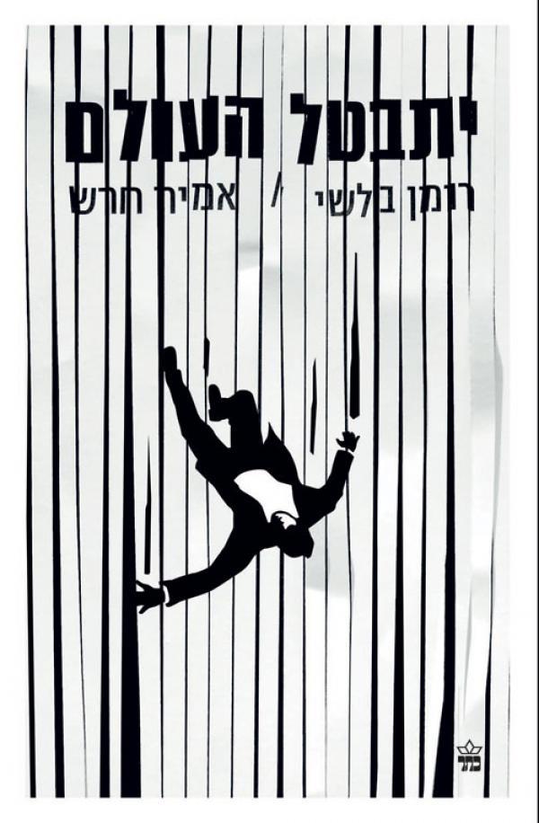 יתבטל העולם - אמיר חרש