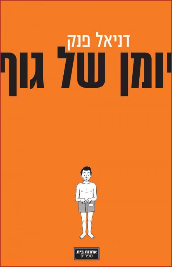יומן של גוף - דניאל פנק