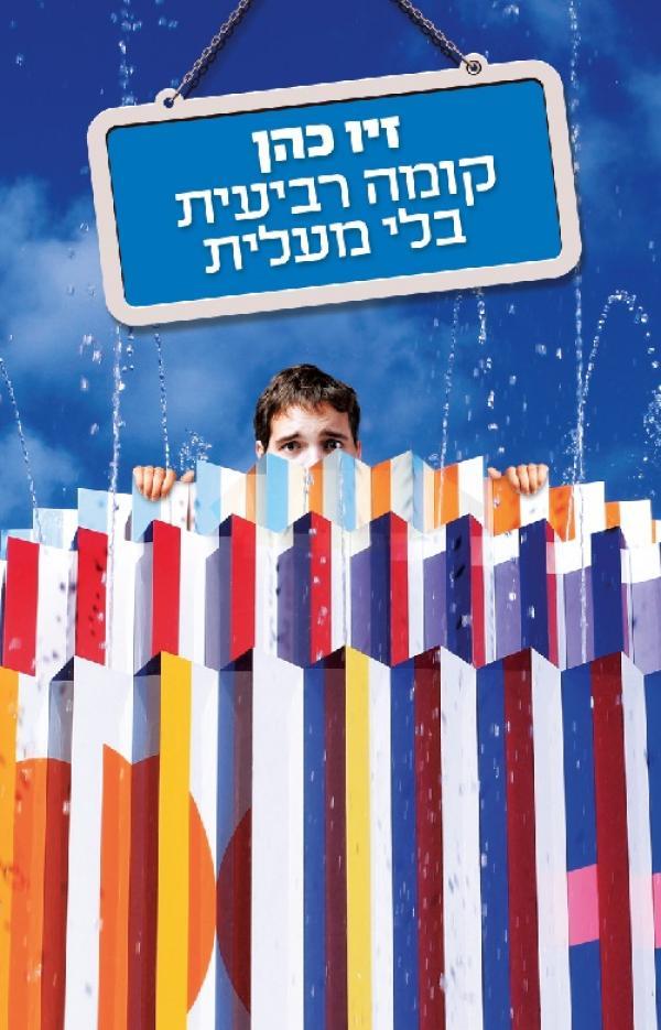 קומה רביעית בלי מעלית - זיו כהן