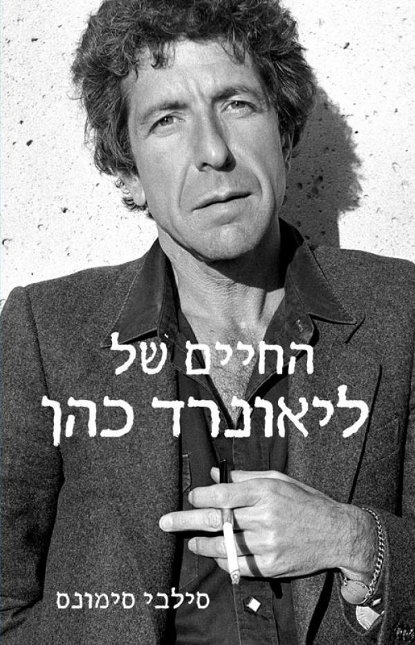 החיים של ליאונרד כהן - סילבי סימונס