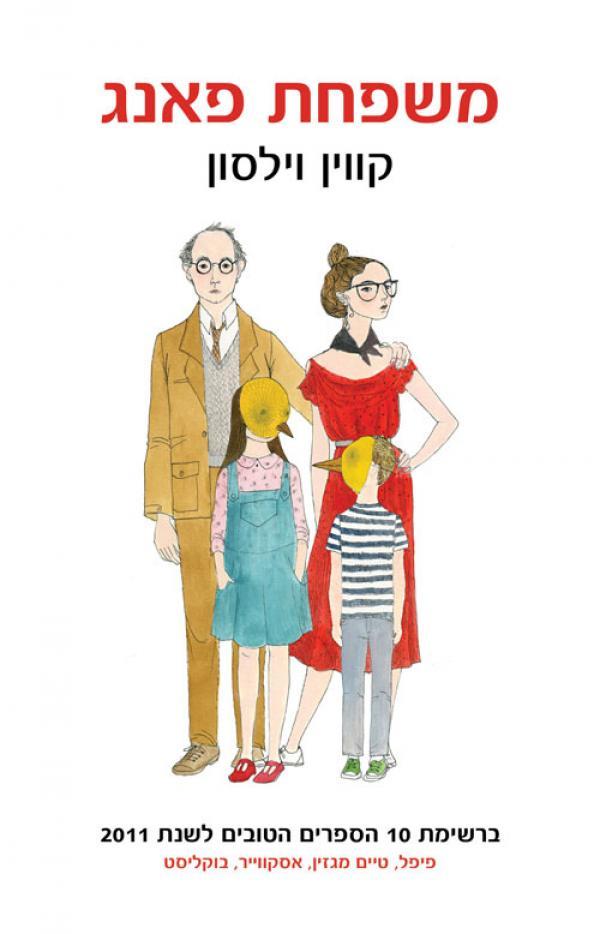 משפחת פאנג - קווין וילסון