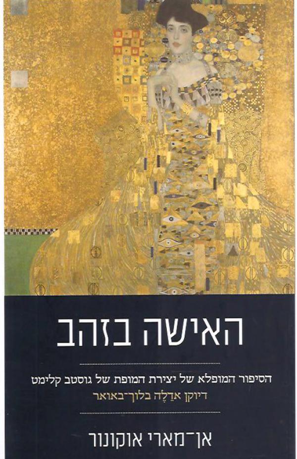 """האישה בזהב - הסיפור המופלא של יצירת המופת של גוסטב קלימט """"דיוקן של אדֵלֶה בלוך-באואר"""" - אן-מארי אוקונור"""