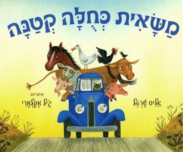 משאית כחולה קטנה - אליס שרטל