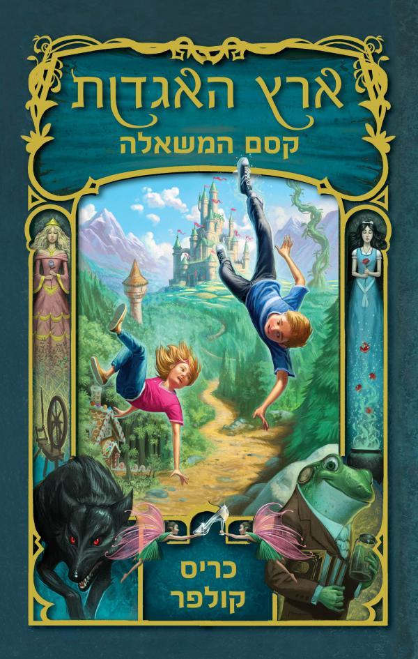 קסם המשאלה - כריס קולפר