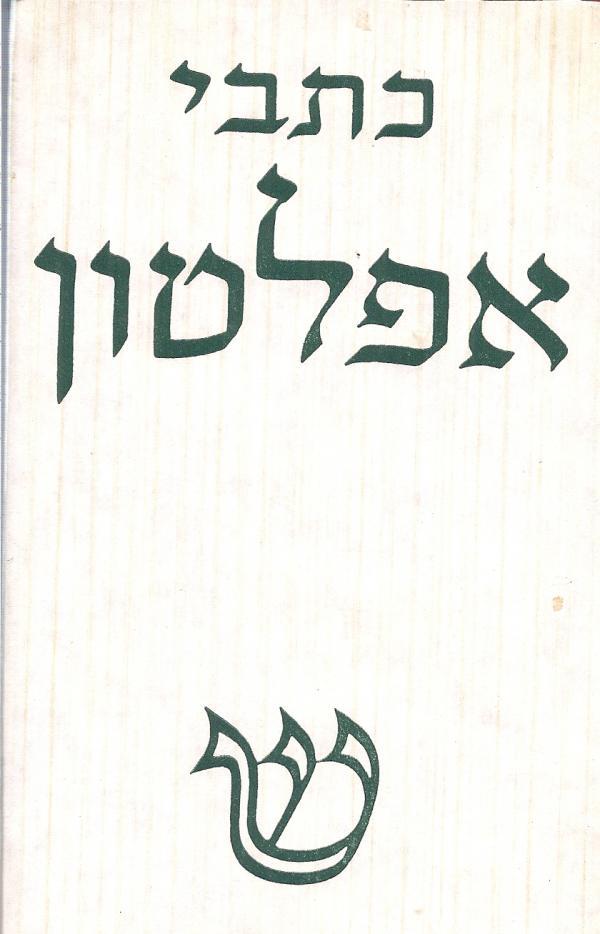 כתבי אפלטון - 5 כרכים (מלא)   - אפלטון / תרגום: יוסף ג. ליבס