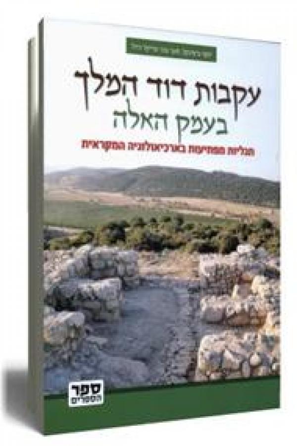 עקבות דוד המלך בעמק האלה - תגליות מפתיעות בארכיאולוגיה המקראית - יוסף גרפינקל
