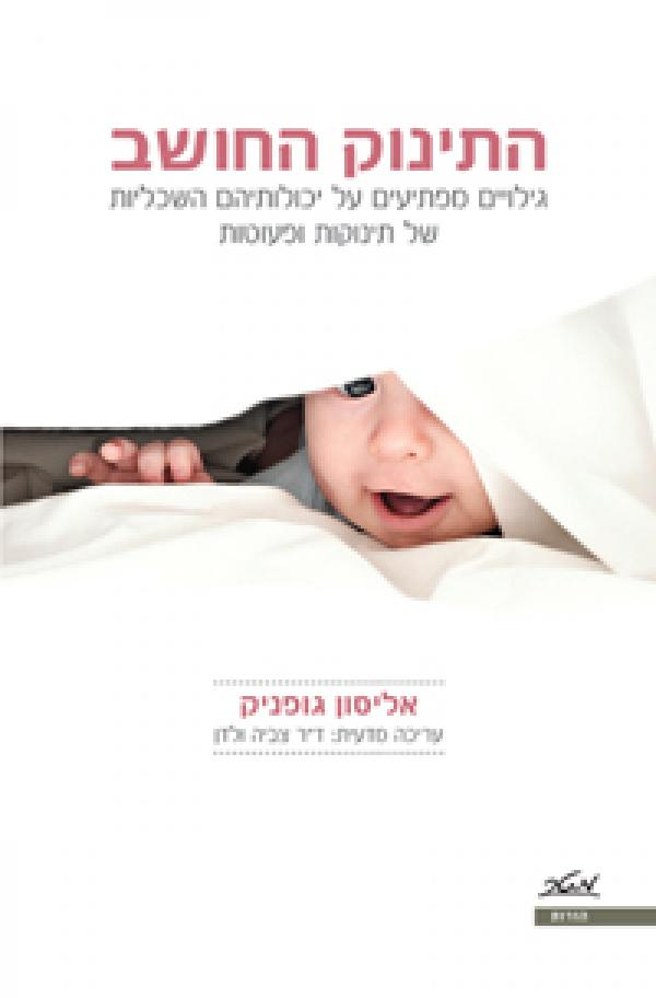 התינוק החושב - גילויים מפתיעים על יכולותיהם השכליות של תינוקות ופעוטות - אליסון גופניק