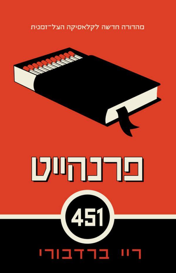 פרנהייט 451 - מהדורה חדשה - ריי ברדבורי