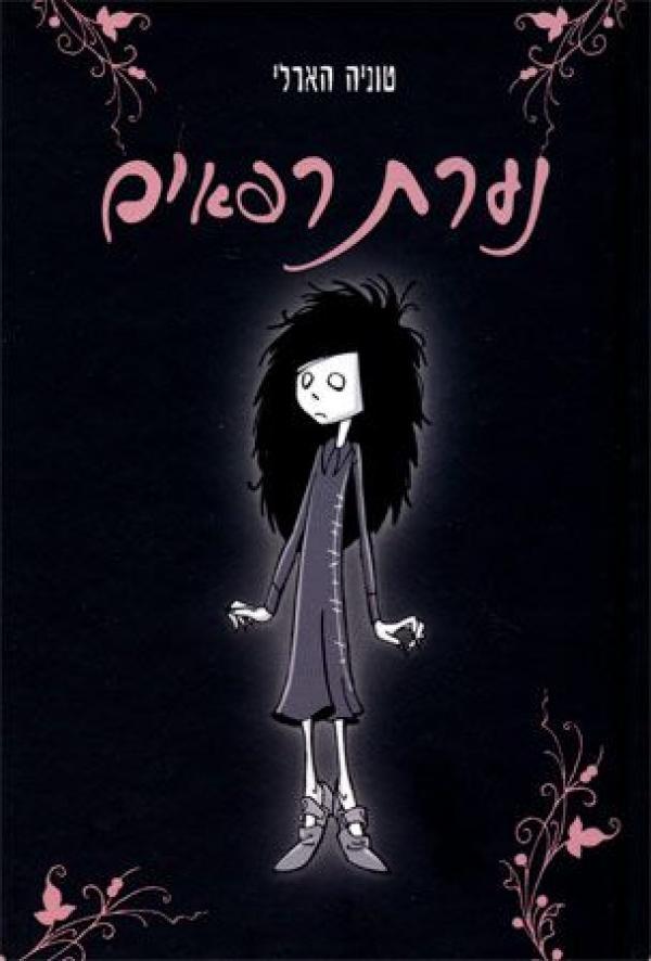 נערת רפאים - טוניה הארלי