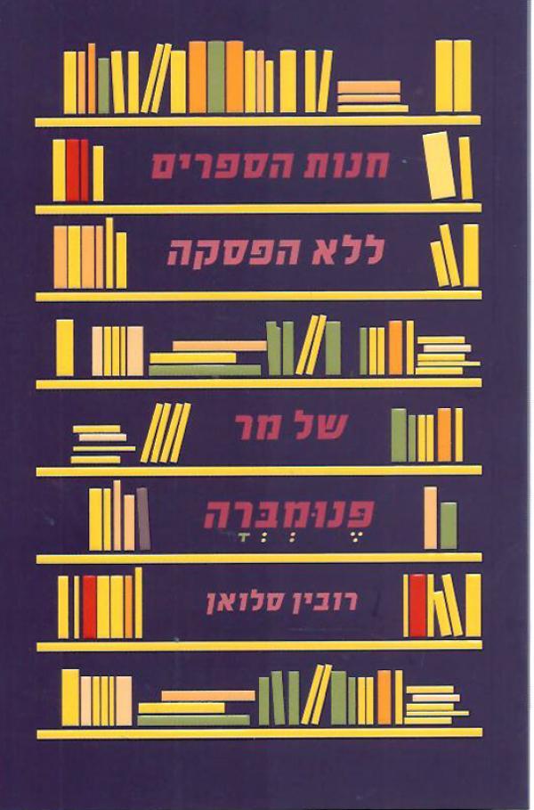 חנות הספרים ללא הפסקה של מר פנומברה - רובין סלואן