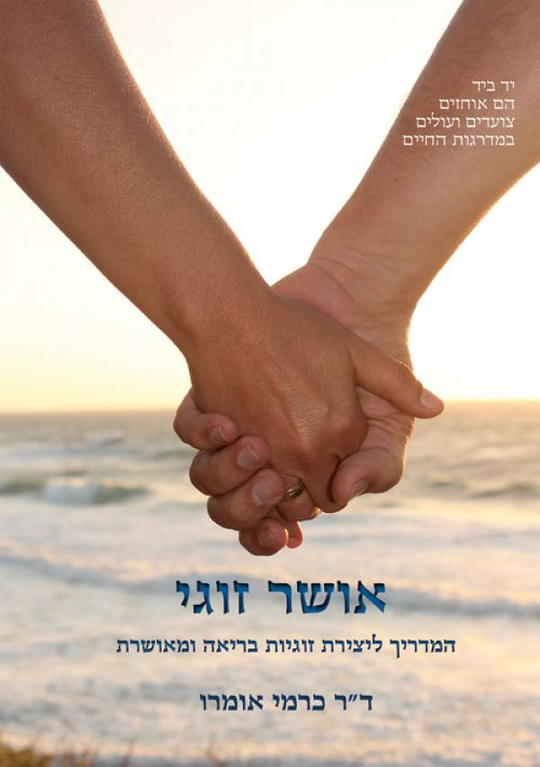 אושר זוגי - המדריך ליצירת זוגיות בריאה ומאושרת - כרמי אומרו