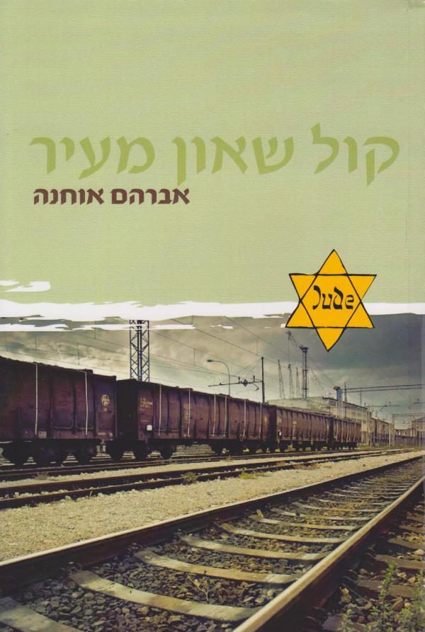 קול שאון מעיר - מהדורה מחודשת - אברהם אוחנה