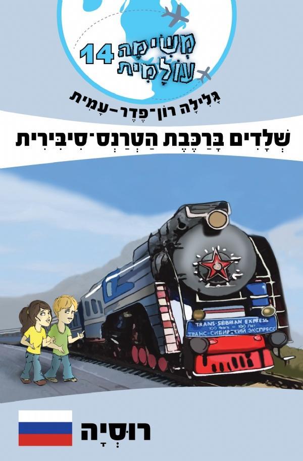 משימה עולמית 14: שלדים ברכבת הטרנס-סיבירית - גלילה רון פדר עמית