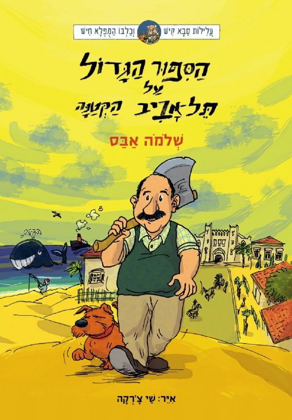 הסיפור הגדול על תל אביב הקטנה - עלילות סבא קיש וכלבו המופלא חיש - שלמה אבס