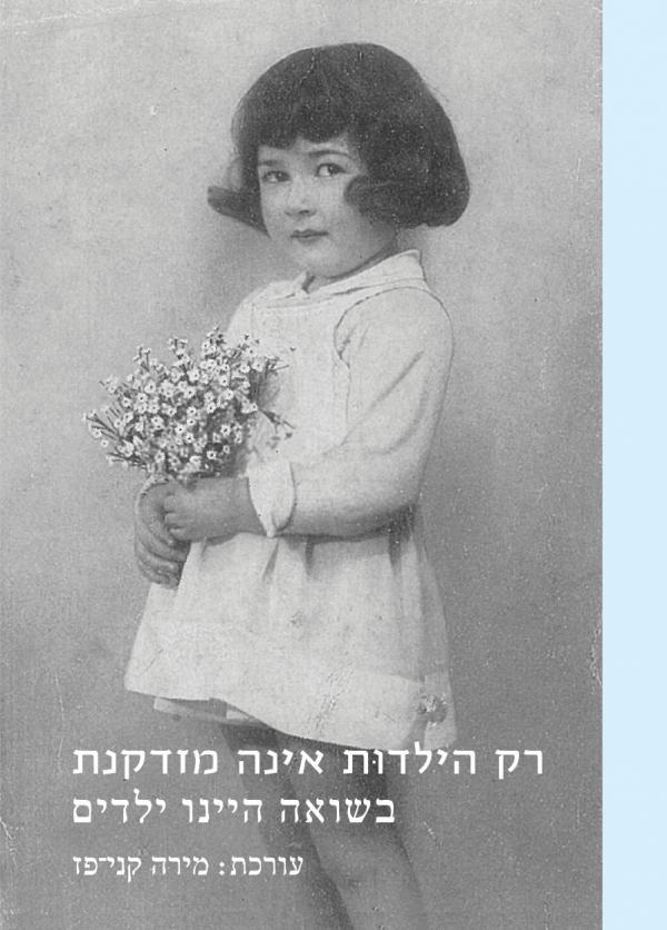 רק הילדות אינה מזדקנת - בשואה היינו ילדים - מירה קני-פז