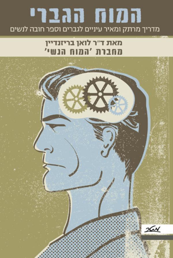 המוח הגברי - מדריך מרתק ומאיר עיניים לגברים וספר חובה לנשים - לואן בריזנדיין