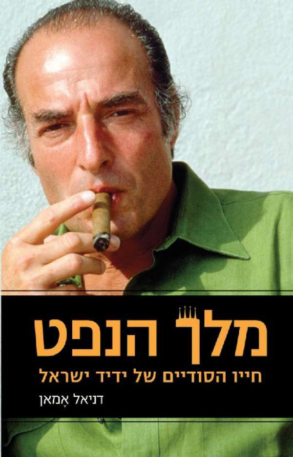 מלך הנפט - דניאל אמאן