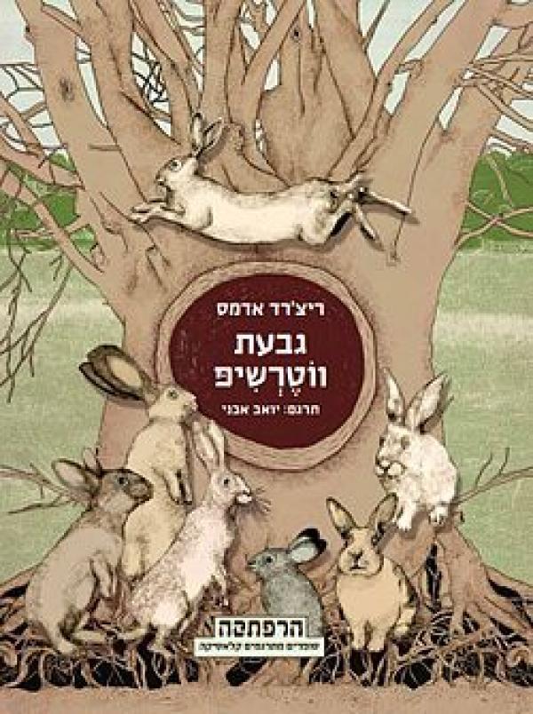 גבעת ווטרשיפ (הרפתקה) - מהדורה חדשה - ריצ'רד אדמס