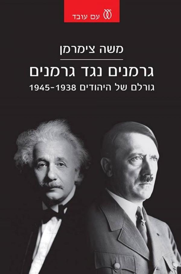 גרמנים נגד גרמנים - גורלם של היהודים 1938 - 1945 - משה צימרמן