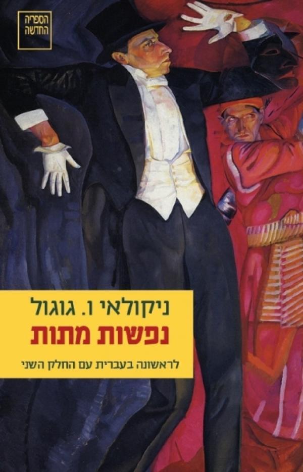 נפשות מתות (מהדורה מחודשת 2013) - פואמה - ניקולאי ו. גוגול