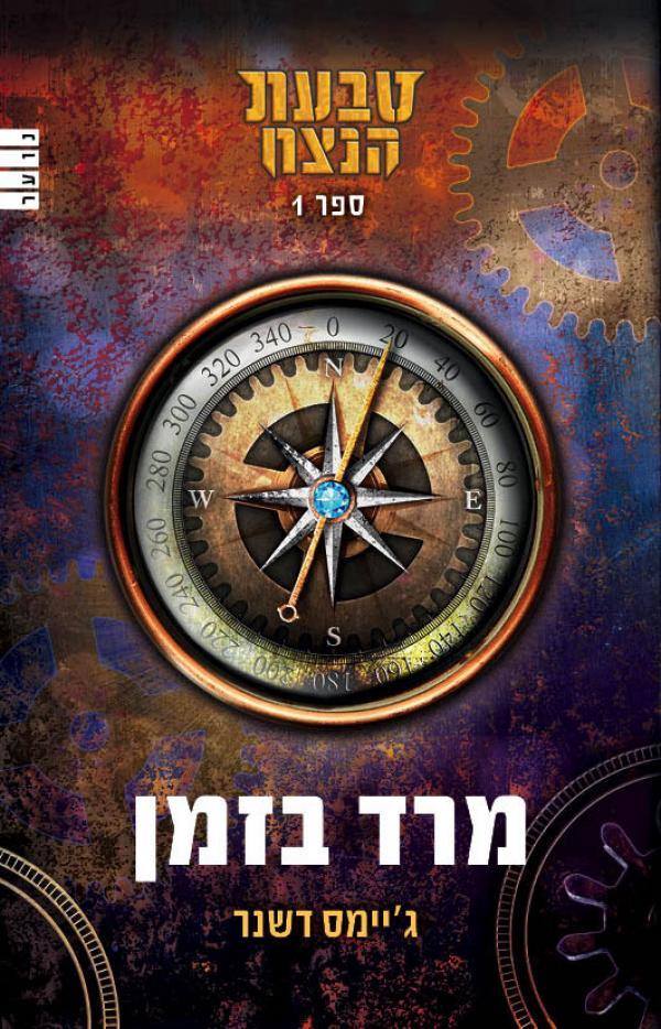 טבעת הנצח 1 - מרד בזמן - ג'יימס דשנר