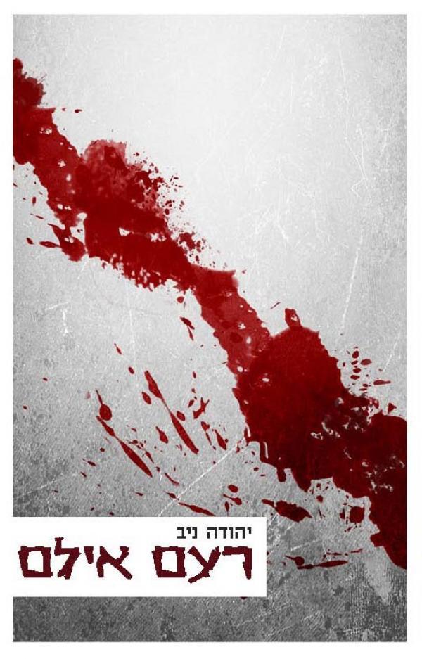 רעם אילם - יהודה ניב