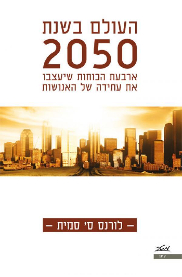 העולם בשנת 2050 - ארבעת הכוחות שיעצבו את עתידה של האנושות - לורנס ס' סמית